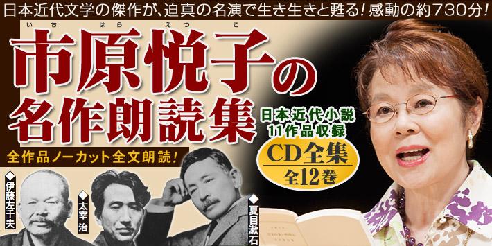 ユーキャン通販「市原悦子 名作朗読CD集」注文はこちら