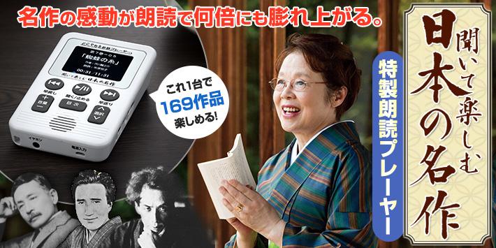 ユーキャン通販「聞いて楽しむ日本の名作 朗読プレーヤー」注文はこちら
