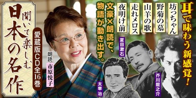 ユーキャン通販「聞いて楽しむ日本の名作 朗読CD集」注文はこちら