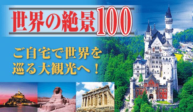 ユーキャン通販「世界の絶景100」注文はこちら