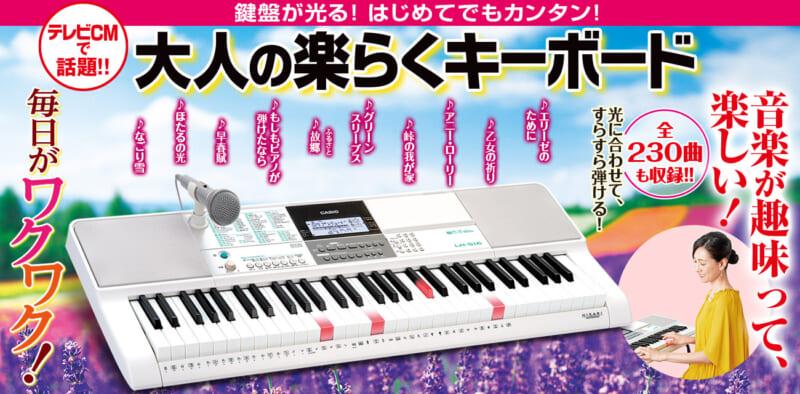 ココチモ「カシオ電子ピアノ」ご注文はこちら