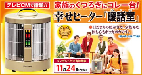 ココチモ暖話室・遠赤外線パネルヒーター