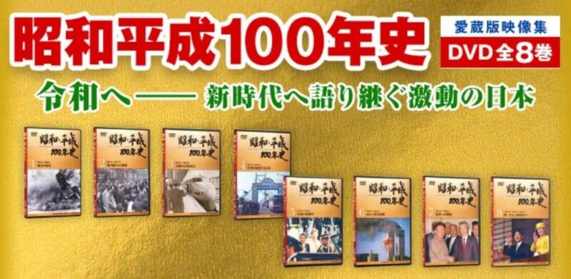 ユーキャン『昭和平成100年史 DVD全8巻』注文はこちら