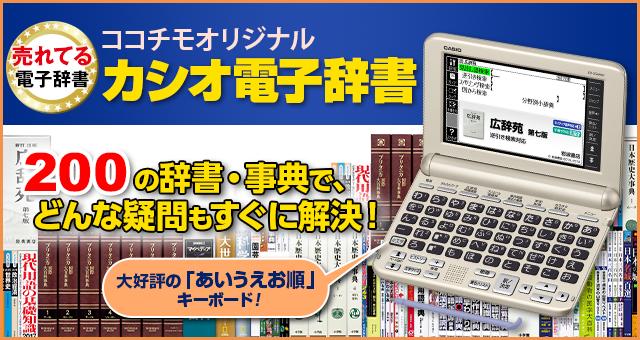 ココチモ「カシオ電子辞書エクスワードXD-SG6840」詳細はこちら