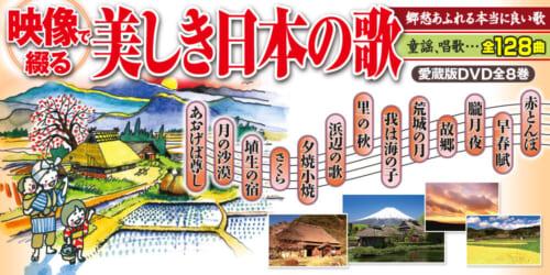 ユーキャン通販「映像で綴る美しき日本の歌DVD」詳細はこちら