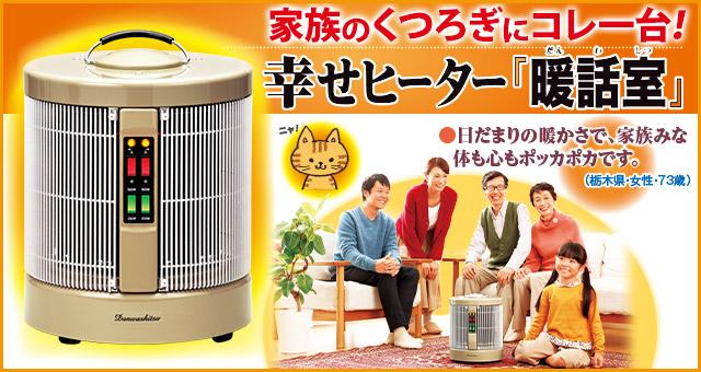ココチモ『暖話室 遠赤外線パネルヒーター』
