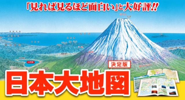 ユーキャン「日本大地図」