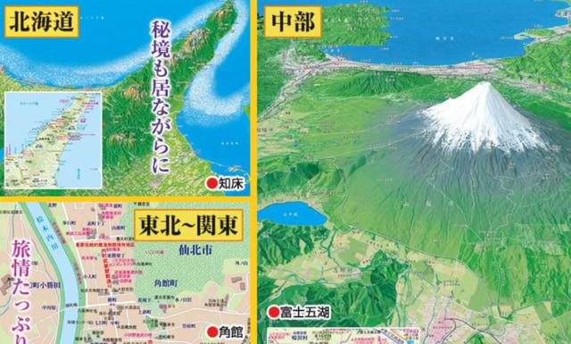 ユーキャン「日本大地図」収録名所