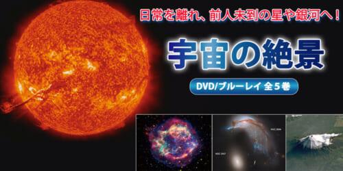 ユーキャン「宇宙の絶景DVD」