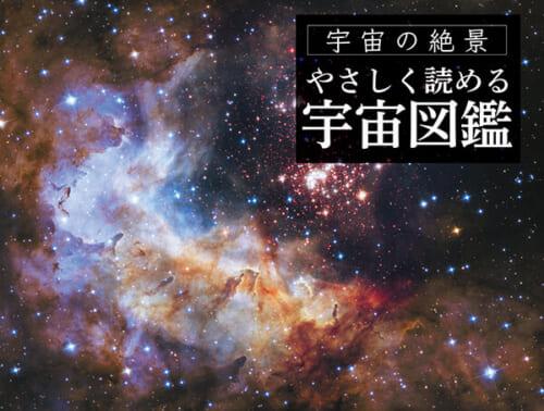 ユーキャン「宇宙の絶景」宇宙図鑑