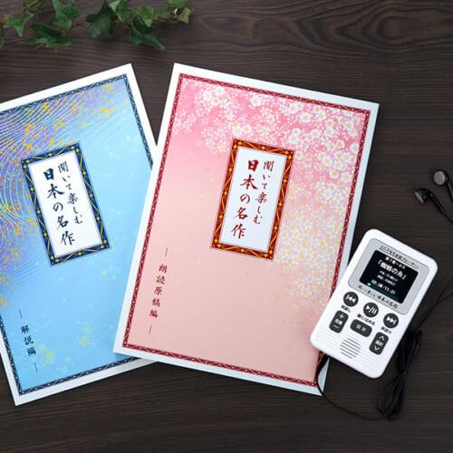 ユーキャン「聞いて楽しむ日本の名作プレイヤー」