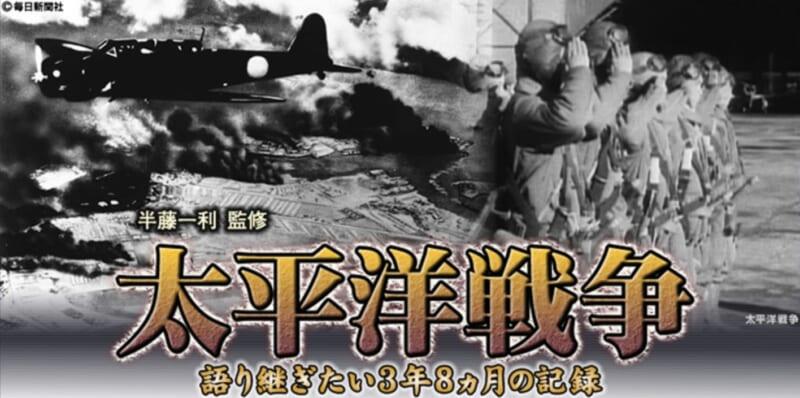 ユーキャン太平洋戦争DVD