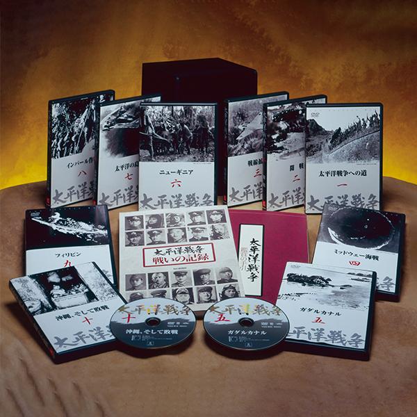 ユーキャン太平洋戦争DVD全集
